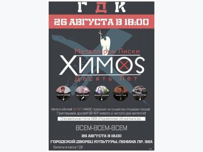 Концерт ХИМОС в Лисках