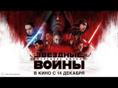 Embedded thumbnail for Звёздные войны: Последние джедаи ‒ трейлер