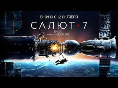 Embedded thumbnail for Салют-7 - трейлер