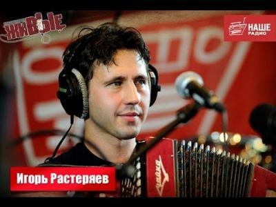 "Embedded thumbnail for Игорь Растеряев на ""Наше Радио"""